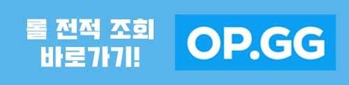 롤대리 롤경작 전적조회